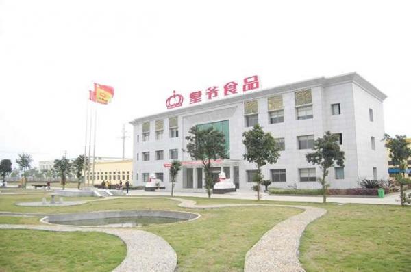 湖南益阳皇爷食品有限公司