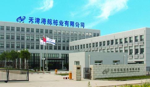 天津港航工程有限公司